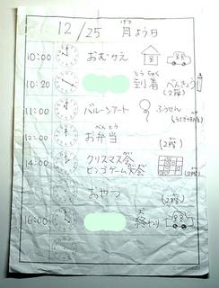 1225スケ.JPG