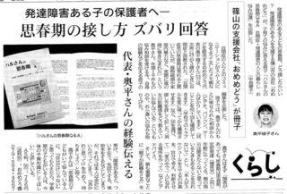 ハルヤンネ記事.jpg