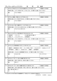 プレイルームチェックリスト20190401.jpg