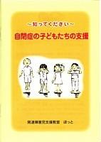 ~知って下さい〜自閉症の子どもたちの支援