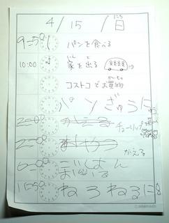 0415スケ.JPG