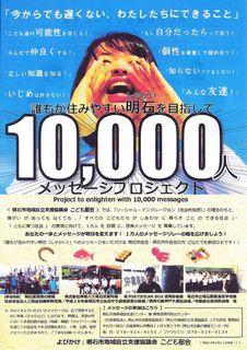 10000人プロジェクト.jpg
