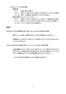 kensyu20131018_2.png