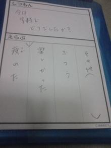 えらぶメモ帳popo.jpg