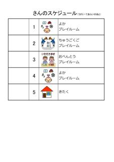スケ例 Sheet1.png
