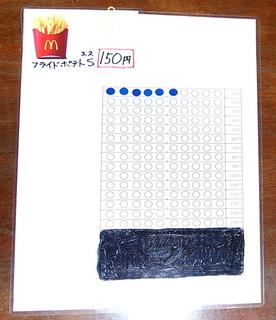 ポテト買う.JPG