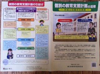 個別の教育支援計画パンフ1.jpg