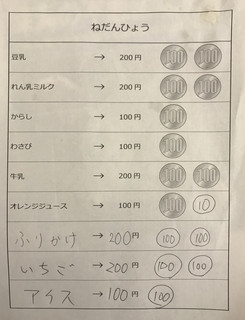 値段表.jpg