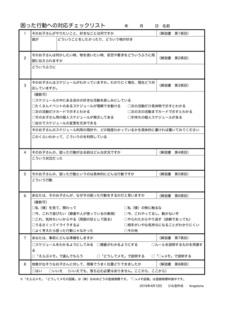 困った行動対応チェックリスト20190412.jpg
