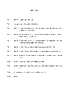 困った行動解説書20190412目次.jpg