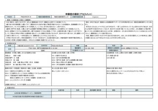 大坂太郎申請者の現状.png