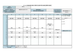 大坂太郎週間計画表.png