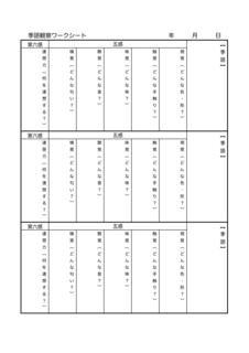 季語観察ワークシート.png