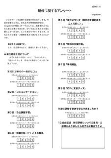 研修アンケート回答用紙1.jpg