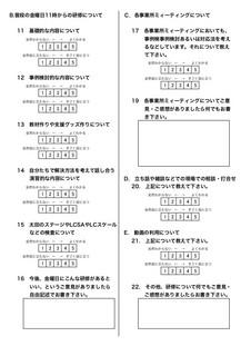 研修アンケート回答用紙2.jpg
