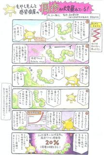 風疹解説漫画1ページ目.jpg