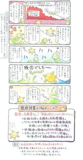 風疹解説漫画2ページ目.jpg