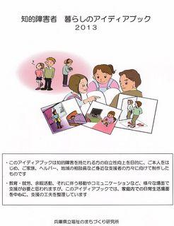 ideabook.jpg