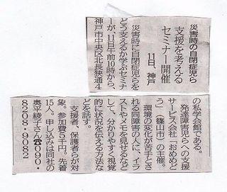 kiji20120308.jpg