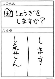 syougisuru.jpg