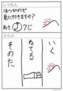 hatuhi2.jpg