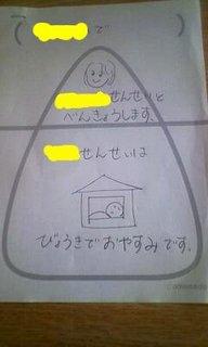 senseioyasumi.jpg
